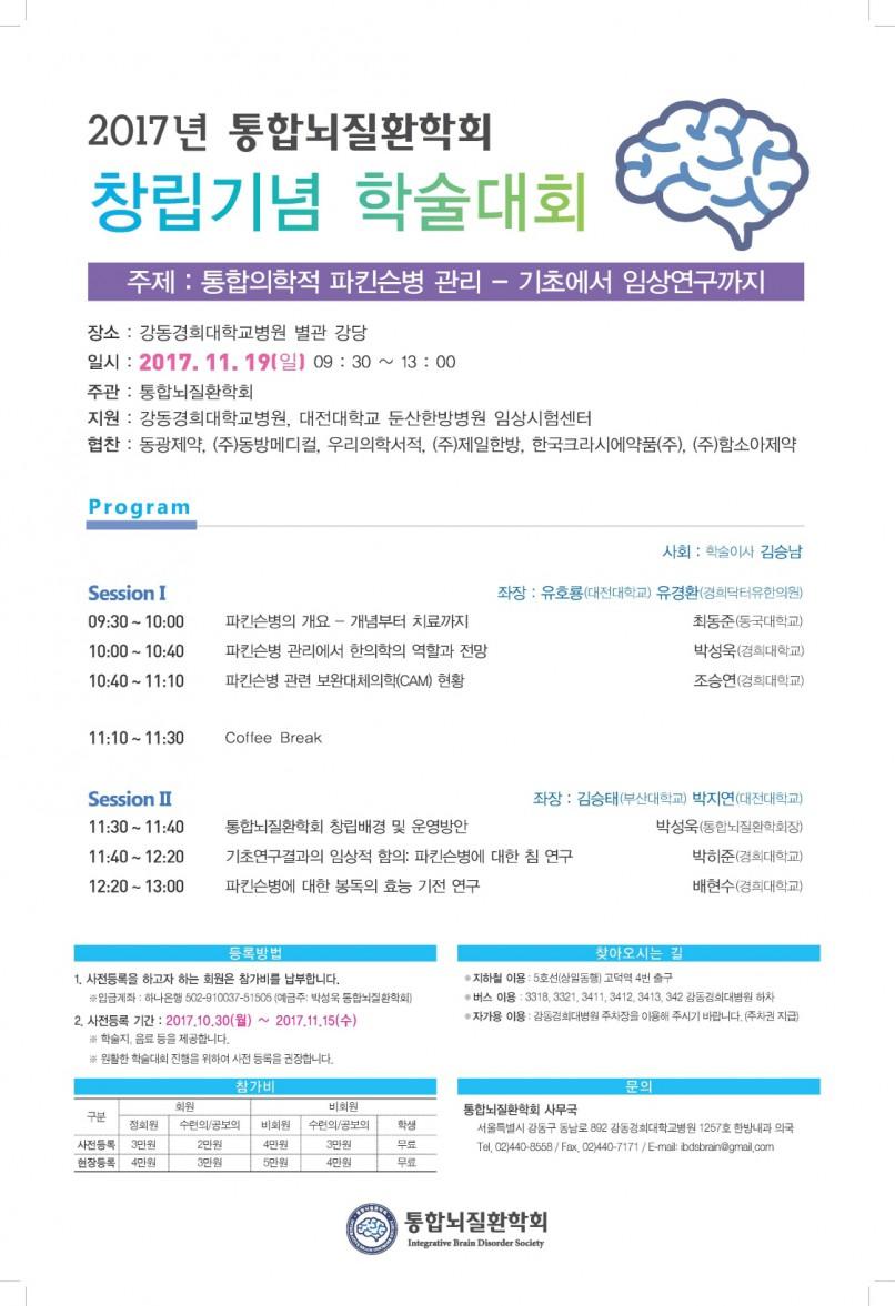크기변환_통합뇌질환학회 포스터 출력용(최종).jpg